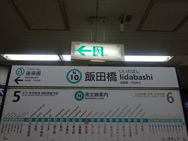 N10 飯田橋