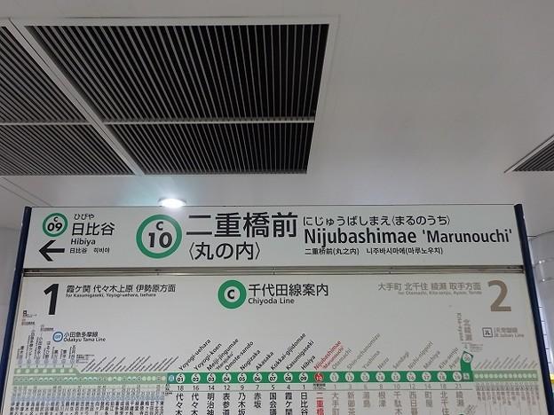 C10 二重橋前(丸の内)