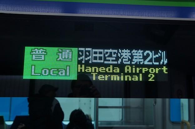 普通 羽田空港第2ビル