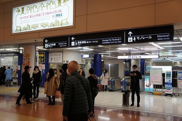 羽田空港第2ビル