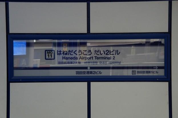 MO11 羽田空港第2ビル