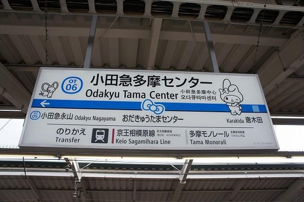 OT06 小田急多摩センター