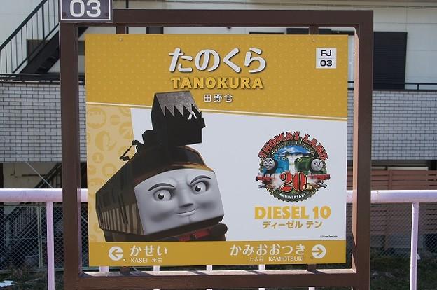 FJ03 田野倉