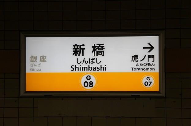 G08 新橋