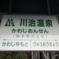 Photos: 川治温泉
