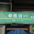 Photos: EN12長谷