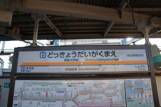 TS17 獨協大学前(草加松原)
