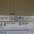 Photos: Z14 TS03 押上(スカイツリー前)