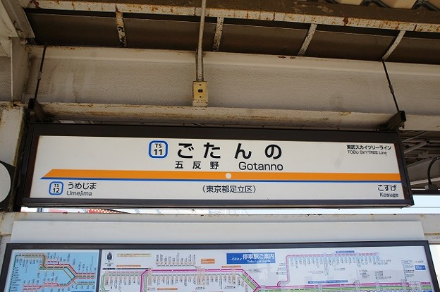 TS11 五反野