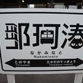 Photos: 那珂湊