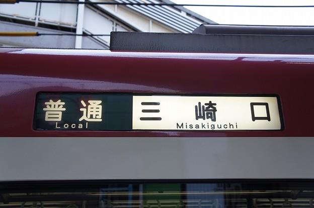Photos: 普通 三崎口