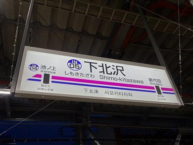 IN05 下北沢