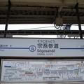 Photos: KS38 宗吾参道