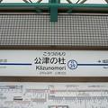 Photos: KS39 公津の杜