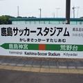 Photos: 鹿島サッカースタジアム
