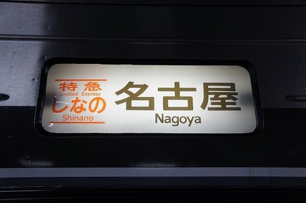 特急しなの 名古屋