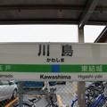 Photos: 川島