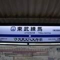 Photos: TJ08 東武練馬