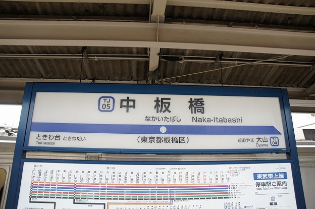 TJ05 中板橋