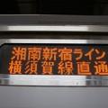 Photos: 湘南新宿ライン横須賀線直通