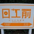 Photos: 日工前