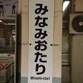 Photos: 9 みなみおたり