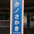 Photos: テクノさかき