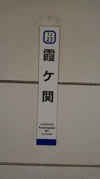 TJ23 霞ヶ関