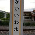 Photos: かいいわま