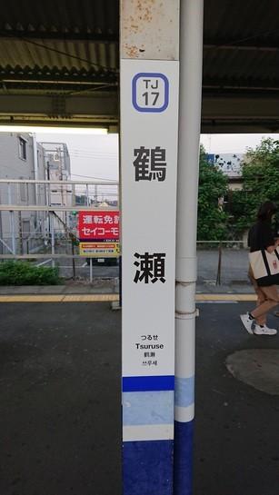 TJ17 鶴瀬