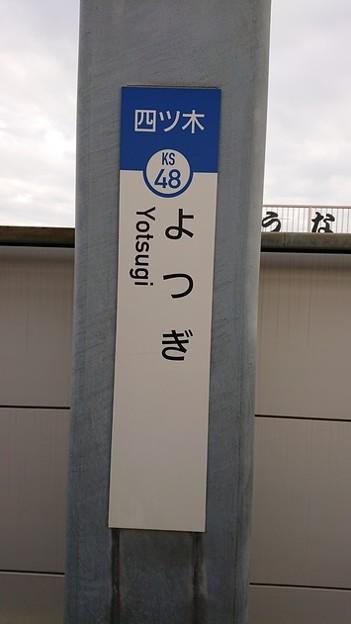 KS48 よつぎ