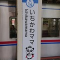 Photos: KS14 いちかわママ
