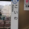 Photos: KS11 こいわ