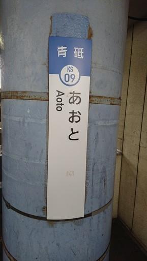 Photos: KS09 あおと
