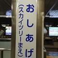 Photos: A20 KS45 おしあげ(スカイツリーまえ)