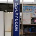 Photos: KK20 けいきゅうかわさき