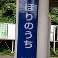 Photos: KK61 ほりのうち