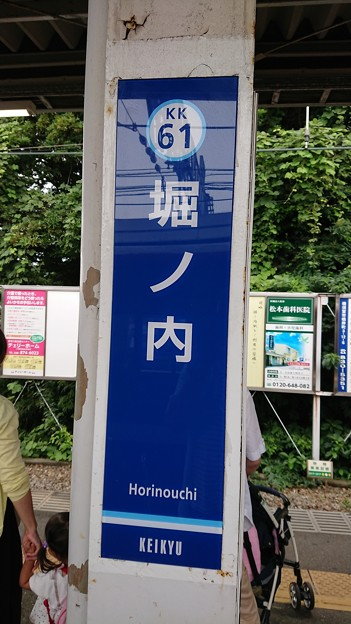 KK61 堀ノ内