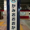 Photos: KK44 かみおおおか