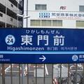 KK24 東門前