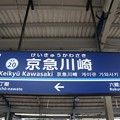 Photos: KK20 京急川崎
