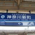 Photos: KK34 神奈川新町