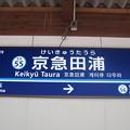KK55 京急田浦