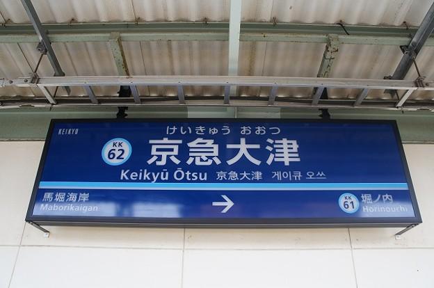 KK62 京急大津