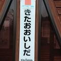 Photos: きたおおいしだ