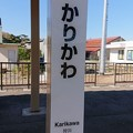 Photos: かりかわ