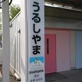 Photos: うるしやま