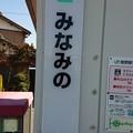 Photos: みなみの