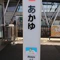 Photos: あかゆ
