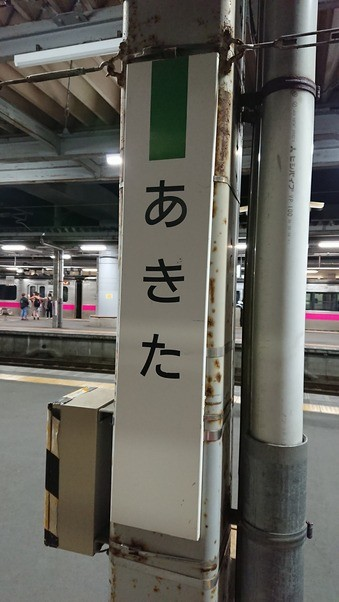 Photos: あきた